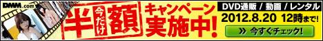 DMMが半額キャンペーン開催中!!