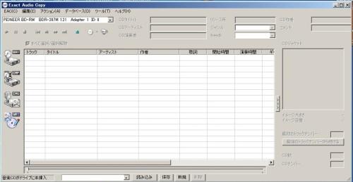 Windowsの代表的な音楽CDリッピングソフト
