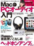 PCオーディオに関する新刊「MacでPCオーディオ入門」