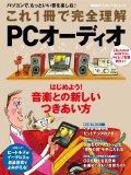 PCオーディオ初心者には嬉しいMookの発売
