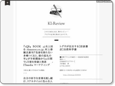 Tumblr:KI-Reviewにおいて、全てのレビュー関係のブログ記事、及びそれに関連した情報を流しています